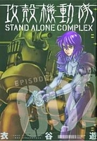 Ghost in Shell Stand Alone Complex GN vol 02